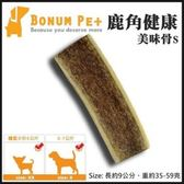 *KING WANG*Bonum Easy Chews 博琳鹿角健康美味骨 大 60~100克 給狗狗的聰明選擇