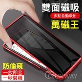 防偷窺 雙鋼化玻璃 萬磁王手機殼 鋁合金邊框 抖音 iPhone11 pro XS MAX XR 蘋果手機殼 磁吸防摔保護殼