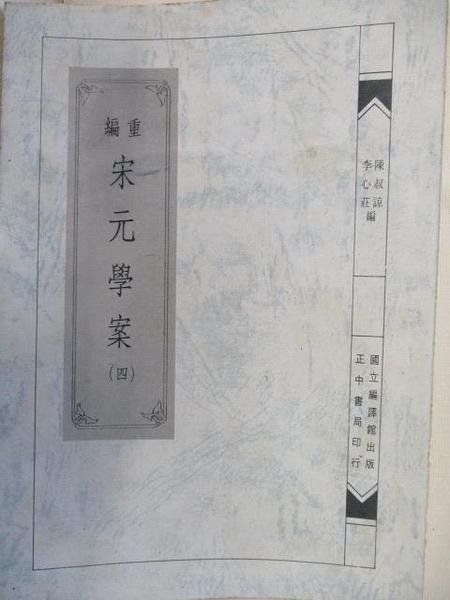 【書寶二手書T1/文學_BOP】宋元學案(四)_民76