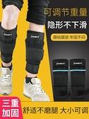 沙袋綁腿 負重跑步運動腿部訓練隱形超薄鋼板鉛塊10公斤中學生【國慶限時精品】