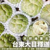 【果之蔬-全省免運】台東特大顆大目釋迦(10斤±10%含箱重/約10~12顆)