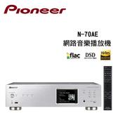 Pioneer 先鋒 N-70AE 網路音樂播放機【公司貨保固1年+免運】