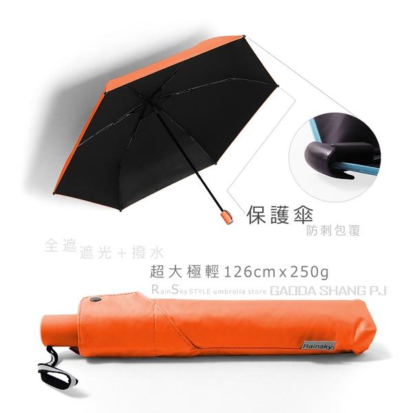 RainSky-極輕超大-126cm保護傘 /遮光+撥水雙效/抗UV傘黑膠傘雨傘洋傘折疊傘陽傘防曬傘非反向傘