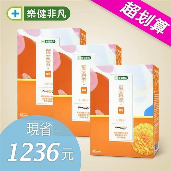 樂健非凡 葉黃素魚油膠囊3盒組(1盒60顆)【水潤晶亮】