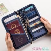 護照包多本護照包機票夾證件收納卡包保護套旅行多功能證件整理袋證件包 愛麗絲