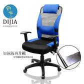 【DIJIA】9808收納背鋼板電腦椅/辦公椅(三色任選)藍