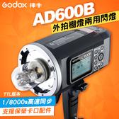 【開年公司貨】完整保固 AD600 B TTL 神牛 Godox 外拍燈 閃燈 棚燈 閃光燈 TTL 600W 屮U0