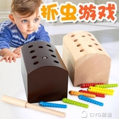 木質寶寶磁性釣魚捉抓蟲子遊戲毛毛蟲配對早教益智力親子互動玩具YYP ciyo黛雅