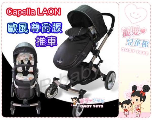 麗嬰兒童玩具館~卡培樂 Capella LAON-A2 歐風尊爵版推車.全罩式雙向嬰兒手推車