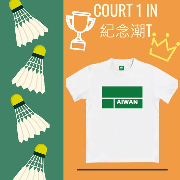 現貨 台灣Court 1 IN 紀念款系列 雙人羽球金牌 羚羊配 麟洋配 潮T 衣服 台灣新國旗 奧運 羽球