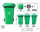 戶外環衛垃圾桶大號帶蓋分類垃圾箱240升室外120L干濕分離商用筒HM 3C優購