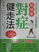 【書寶二手書T1/養生_JKA】超健康對症健走法:治百病,就靠走路,改善效果驚人…