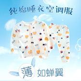 618好康鉅惠兒童空調服嬰兒內衣純棉套裝寶寶睡衣夏季