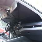遮陽擋 雨傘 遮陽板 遮陽傘 隔熱墊 大 車用遮陽 前檔隔熱布 遮光墊 傘式汽車遮陽擋【P651】慢思行