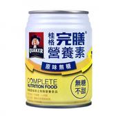 桂格完膳營養素-原味無糖 (250ml /24罐/箱)【杏一】