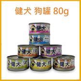 *KING WANG*【48罐組】健犬狗罐頭 共七種口味-80g(隨機出貨)