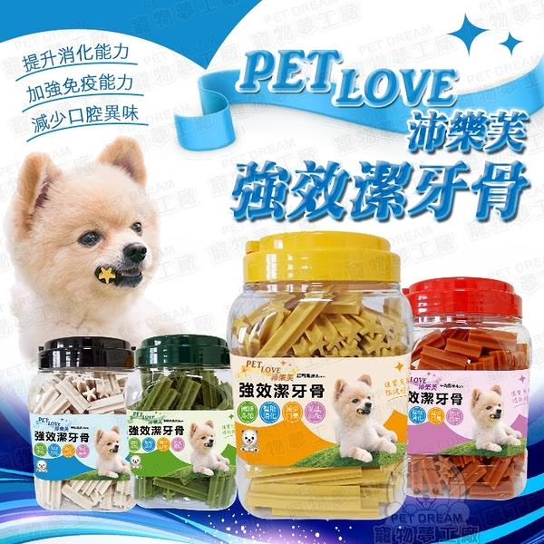 寵物潔牙骨 沛樂芙強效潔牙骨 沛樂芙 PETLOVE 台灣製造潔牙片 寵物食品 狗潔牙 寵物潔牙