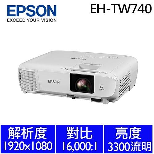 EPSON EH-TW740 住商兩用高亮彩投影機【送手拉布幕】
