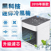 冷風機 冷氣扇 移動式水冷扇 USB冷氣扇 可加水/冰塊 行動冷氣 三檔調節 移動式冷風機