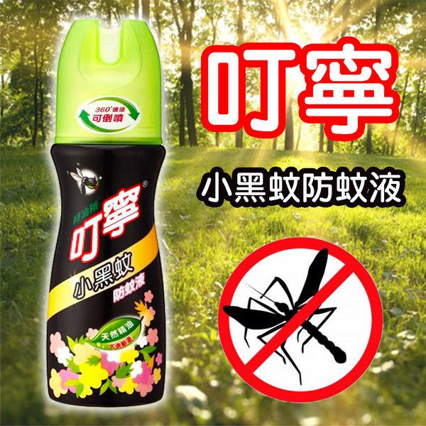 【愛愛雲端】現貨〞綠油精 叮寧 小黑蚊防蚊液 100ml 可倒噴 純天然 不含敵避 戶外散步 登山