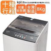 (((福利電器))) 歌林 KOLIN 8KG單槽迷你洗衣機  BW-8S01(黑) 免運加基本安裝