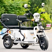 三輪車電動三輪車代步車接送孩子成人女性小型家用新款女式迷妳型電瓶車【快速出貨】