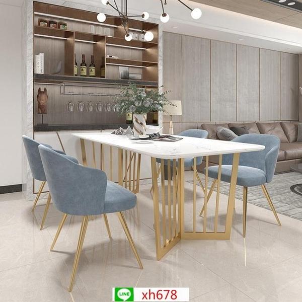 北歐輕奢大理石餐桌 家用簡約4人6人餐桌椅客廳長方形時尚餐桌【頁面價格是訂金價格】