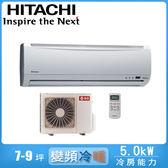 好禮六選一【HITACHI日立】7-9坪變頻冷暖分離式冷氣RAC-50NK/RAS-50NK