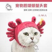 寵物配飾 頭套可愛螃蟹頭套英短加菲貓咪狗狗搞笑抖音同款網紅帽子 - 雙十二交換禮物