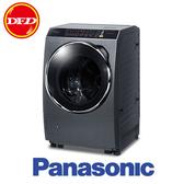 國際 PANASONIC NA-V158DDH 滾筒洗衣機 智慧節能 APP智慧家電 容量14kg 合金鋼板 ※運費另計(需加購)