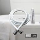 【莫菲思】2.0M 白色PVC防爆蓮蓬頭軟管