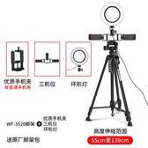 單反相機三腳架攝影攝像便攜微單三角架手機自拍直播支架 腳架+三機位+3手機夾+16cm環形燈