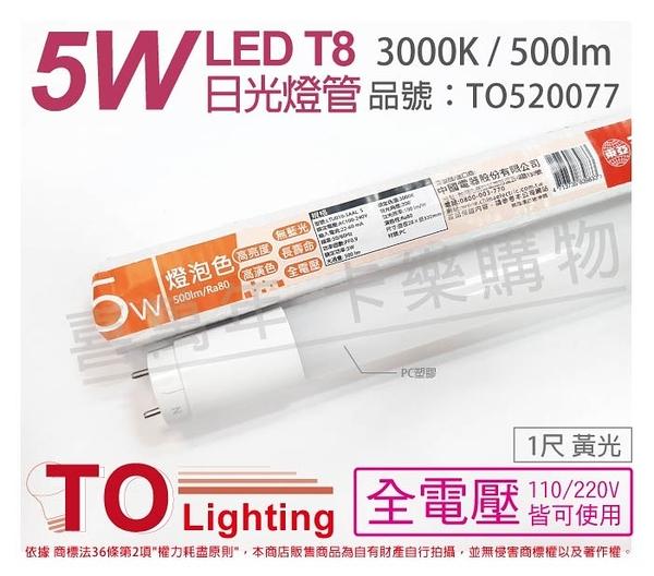 TOA東亞 LTU010-5AAL LED T8 5W 3000K 黃光 1尺 全電壓 日光燈管 塑膠管 _ TO520077