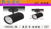 數位燈城 LED-Light-Link【 CD0565-BK /  真柔-M 吸頂燈 - 黑色 】