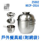 25002  【妙管家】 戶外 餐具組 (附網袋) HKCP-2016