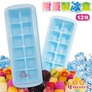派樂 冰塊製冰格12格裝含蓋子 (2組) 製冰模 冰磚盒 製冰盒 製冰格 分裝盒