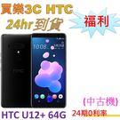 福利品 HTC U12+ 手機 64G ...