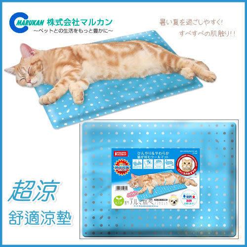 *KING WANG*日本Marukan《貓用超涼舒適涼墊》貓用CT-187
