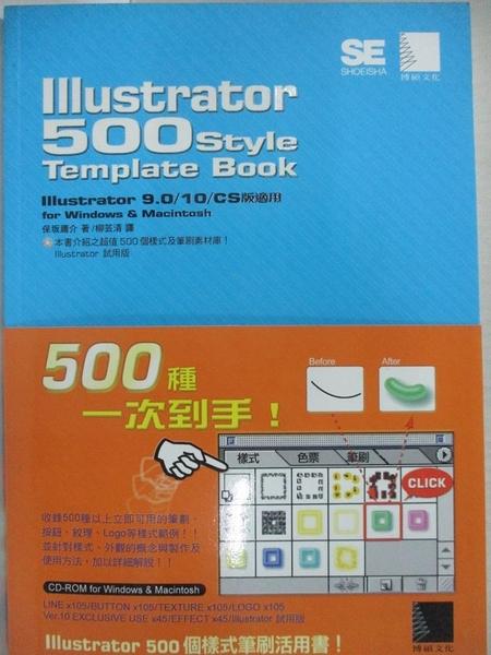 【書寶二手書T4/電腦_IY1】Illustrator 500 Style Template Book_保土反庸介, 柳芸清