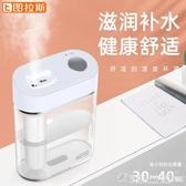 圖拉斯加濕器小型靜音大霧量迷你凈化空氣孕婦嬰兒usb補水噴霧車載便攜式  圖拉斯3C百貨