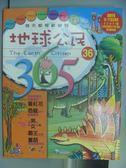 【書寶二手書T8/少年童書_PNE】地球公民365_第36期_番紅花等_附光碟