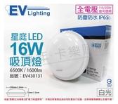 EVERLIGHT億光 LED 星庭 16W 6500K 白光 全電壓 IP65 戶外吸頂燈 _ EV430131