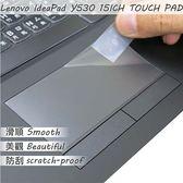 【Ezstick】Lenovo Y530 15 ICH TOUCH PAD 觸控板 保護貼