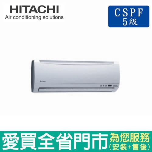 日立3-5坪定頻冷氣空調單冷RAC/RAS-22UK含貨送到府+標準安裝【愛買】