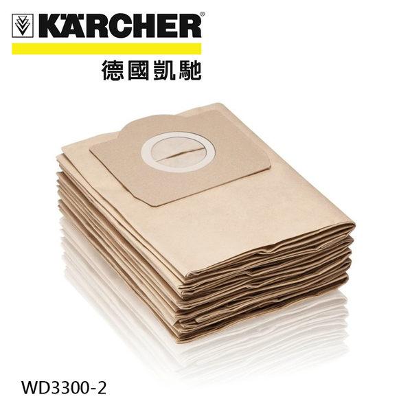 現貨馬上出【KARCHER 德國凱馳】乾濕兩用吸塵器 WD3300 【配件 紙袋 69591300】