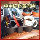 車用多功能置物架 飲料架 座椅縫隙塞 (顏色隨機)【AE10335】 i-Style居家生活