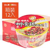 【味丹】味味A排骨雞湯麵,12碗/箱