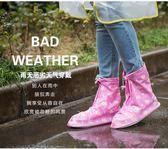 防雨鞋套 防雨鞋套女加厚耐磨底防滑戶外徒步成人防水透明學生雨靴套鞋【快速出貨八五折優惠】
