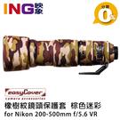 【24期0利率】easyCover 砲衣 for Nikon 200-500mm f/5.6E VR(棕色迷彩)橡樹紋鏡頭保護套 Lens Oak