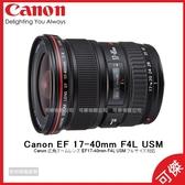 Canon EF 17-40mm F4L USM 鏡頭 廣角變焦鏡 小三元 總代理台灣佳能公司貨 可傑